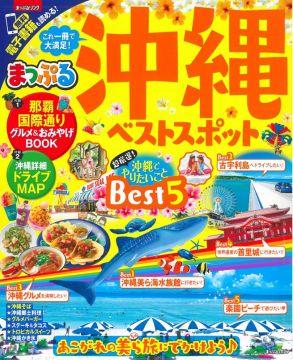 沖繩熱門旅遊景點完全情報專集 2018
