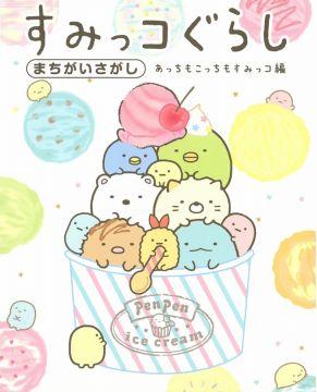 San-X角落生物可愛趣味益智繪本 VOL.4