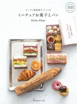 樹脂黏土製作迷你小巧甜點與麵包造型作品手藝集