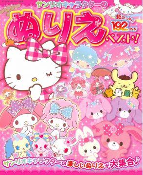 三麗鷗家族卡通人物可愛趣味著色繪圖集BEST!