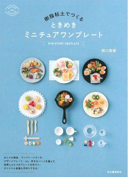 樹脂黏土製作可愛小巧餐盤料理作品手藝集