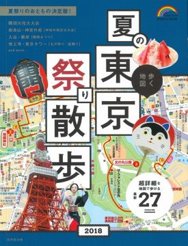 夏季東京祭典漫步旅行情報手冊 2018