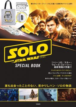 星際大戰外傳:韓索羅電影情報特刊:附提袋