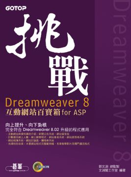 挑戰Dreamweaver 8-互動網站百寶箱 for ASP(平裝)