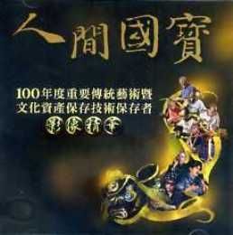 100年度重要傳統藝術暨文化資產保存技術保存者影像精華(錄影光碟)