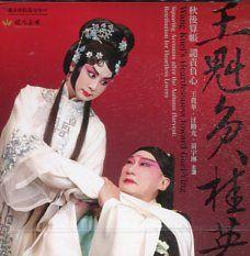 王魁負桂英(DVD)