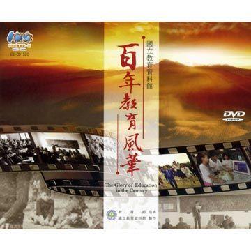 百年教育風華(DVD)