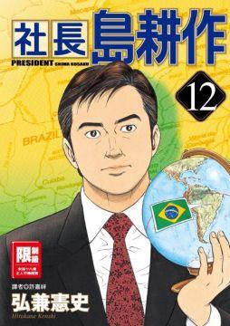 社長島耕作(12)(限)