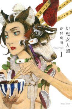 幻想女人國 1 (限)
