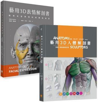 藝用3D人體╳表情解剖書(兩冊套書)(精裝)