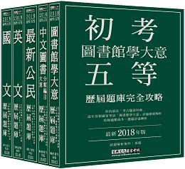 (最詳盡試題解析)2018全新‧初考/五等「歷屆題庫完全攻略」:「圖書資訊管理」套書