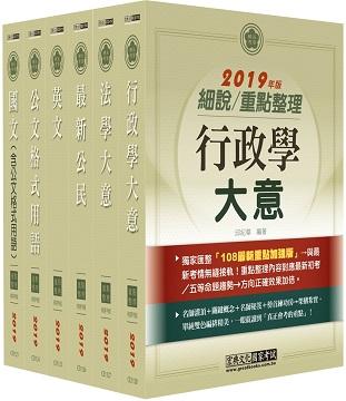 (最完善重點整理)2019全新「細說」 初考/五等:「一般行政」套書
