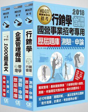 107年中華電信招考題庫套書(業務類專業職(四)第一類專員M5601、M5602)