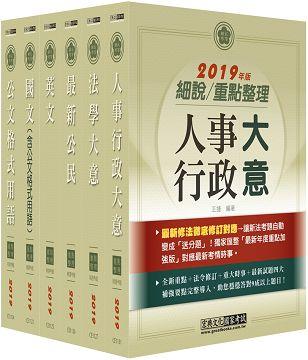 (最完善重點整理)2019全新「細說」初考/五等:「人事行政」套書