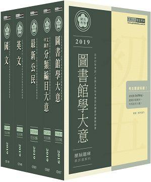 (最詳盡試題解析)2019全新 初考/五等「歷屆題庫完全攻略」:「圖書資訊管理」套書