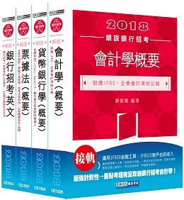 2018細說銀行招考套書(二)銀行專業英文+會計學+貨幣銀行學+票據法