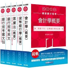 2018細說銀行招考套書(四)
