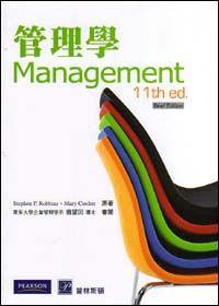 管理學(Robbins & Mary Coulter : Management 11/E)(Brief Edition)