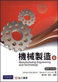 機械製造(Kalpakjian & Schmid:Manufacturing Eengineering and Technology 6/E(Brief Version)