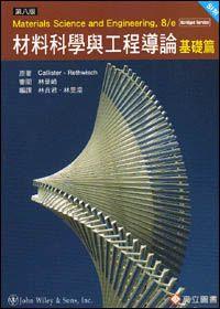 材料科學與工程導論-基礎篇(SI版)(Callister & Rethwisch:Materials Science and Engineering 8/E)(Abridged Version)