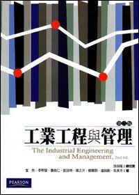 工業工程與管理(第二版)