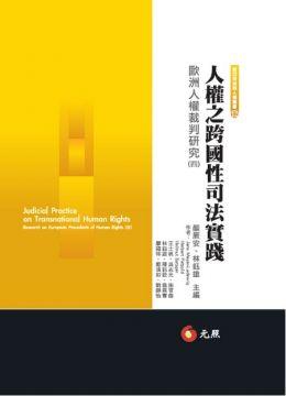 人權之跨國性司法實踐:歐洲人權裁判研究(四)