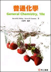 普通化學(Ebbing & Gammon:General Chemistry 10/E)