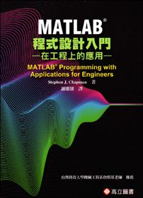 MATLAB程式設計入門:在工程上的應用(Chapman: MATLAB Programming with Applications for Engineers)