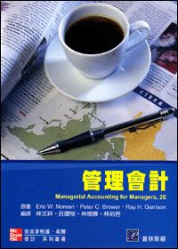 管理會計(Noreen & Brewer & Garrison:Managerial Accounting for Managers 2/E)