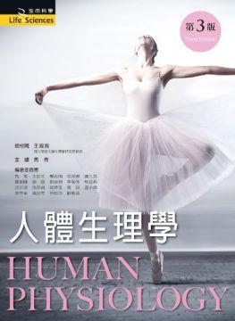 人體生理學(第三版)