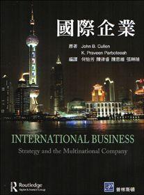 國際企業(Cullen:International Business Strategy and the Multinational Company)