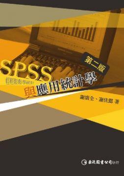 SPSS與應用統計學(第二版)
