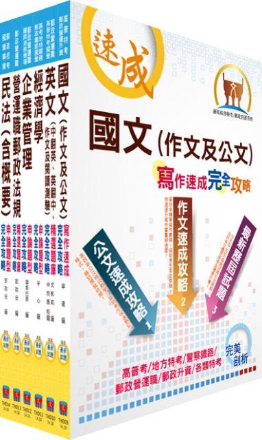 104年郵政招考營運職:郵儲業務.內勤(完全攻略套書)中華郵政、郵局(贈題庫網帳號1組)