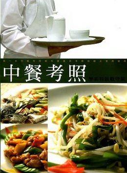餐飲技能系列叢書(01~21)中餐考照學術科教戰守策