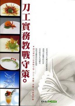 餐飲技能系列叢書(07~09)刀工實務教戰守策
