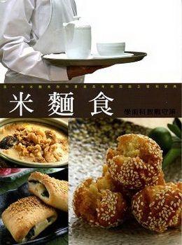 餐飲技能系列叢書(12~11)米麵食學術科教戰守策
