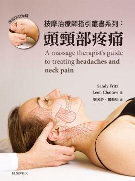 按摩治療師指引叢書系列:頭痛部疼痛