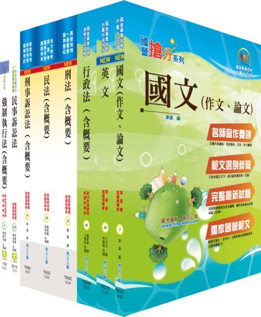 臺灣菸酒公司第3職等(法務)套書(不含財產法及身份法)(贈題庫網帳號、雲端課程)
