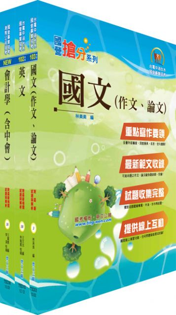臺灣菸酒公司第3職等(會計)套書 (不含成本與管理會計)(贈題庫網帳號、雲端課程)