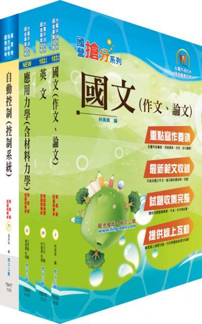臺灣菸酒公司第3職等(機械)套書(不含機械設計)(贈題庫網帳號、雲端課程)