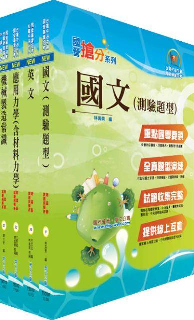 臺灣菸酒公司從業評價職位人員(機械)套書(不含機械材料)(贈題庫網帳號、雲端課程)