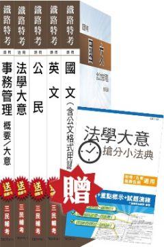 105年適用:鐵路特考(佐級)(事務管理)套書(贈法學大意搶分小法典)(附讀書計畫表)