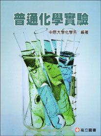 普通化學實驗(九版)