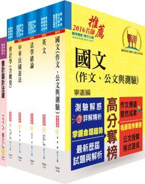105年關務特考四等關務類(關稅會計)套書(贈題庫網帳號、雲端課程)