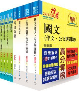 105年關務特考三等技術類(電機工程)套書(贈題庫網帳號、雲端課程)