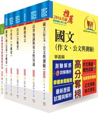 105年關務特考三等關務類(關稅法務)套書(贈題庫網帳號、雲端課程)