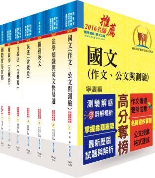 105年關務特考三等關務類(財稅行政)套書(贈題庫網帳號、雲端課程)