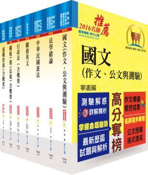 105年關務特考薦任升等(關務類共同科目)套書(贈題庫網帳號、雲端課程)