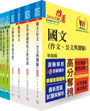 105年關務特考三等技術類(機械工程)套書(贈題庫網帳號、雲端課程)