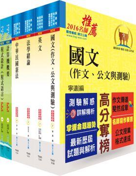 105年關務特考四等技術類(資訊處理)套書(贈題庫網帳號、雲端課程)